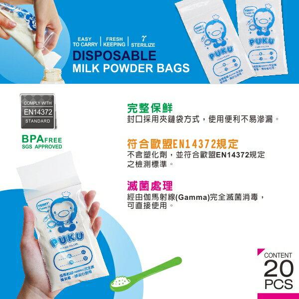 『121婦嬰用品館』PUKU 攜帶式奶粉袋20入 2