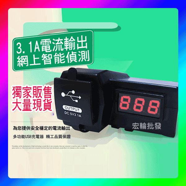獨家販售 邊騎邊充 電壓表 顯示 雙USB 獨立開關 3.1A 最新 雙電壓 日本 2.1A 防水 車充 點菸 機車小U 五匹