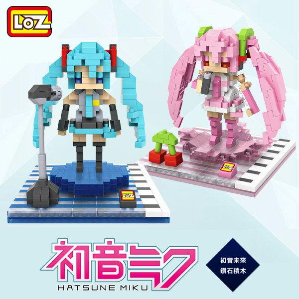 【愛瘋潮】LOZ 迷你鑽石小積木 9534-9535 日本動漫卡通系列 Hatsune Miku 初音未來 櫻初音