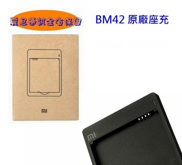 小米 Xiaomi 盒裝 BM42 BM-42【原廠座充】紅米NOTE【台灣公司貨,震旦通訊全省保固】