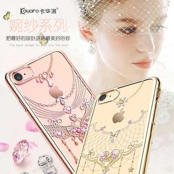 Kauaro卡華洛 Apple iPhone 7 Plus (5.5吋) 婉紗系列 保護殼/施華洛世奇水鑽/鑽石殼/水鑽/背蓋/硬殼/手機殼/保護套/蝶紗