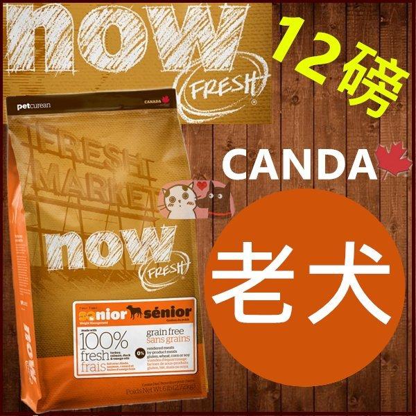 送50+貓狗樂園+ 加拿大NOW【鮮肉無穀天然糧。老犬高齡犬配方。12磅】1980元 0