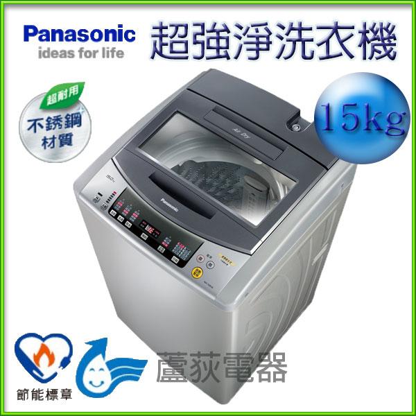 【國際 ~蘆荻電器】全新 15公斤【Panasonic 超強淨洗衣機】NA-168VBS-S