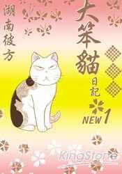 大笨貓日記01