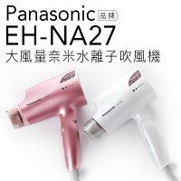 美容家電到【買即贈雙效軟毛牙刷】Panasonic 國際牌 EH-NA27 奈米水離子吹風機【公司貨】