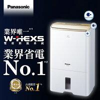 梅雨季除溼防霉防螨週邊商品推薦Panasonic國際牌 12公升 清淨除濕機 F-Y24CXW