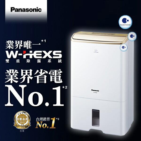 【限量現貨】Panasonic國際牌 12公升 清淨除濕機 F-Y24CXW