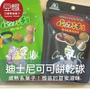 【豆嫂】日本零食 森永 迪士尼大人濃郁系可可/抹茶餅乾球