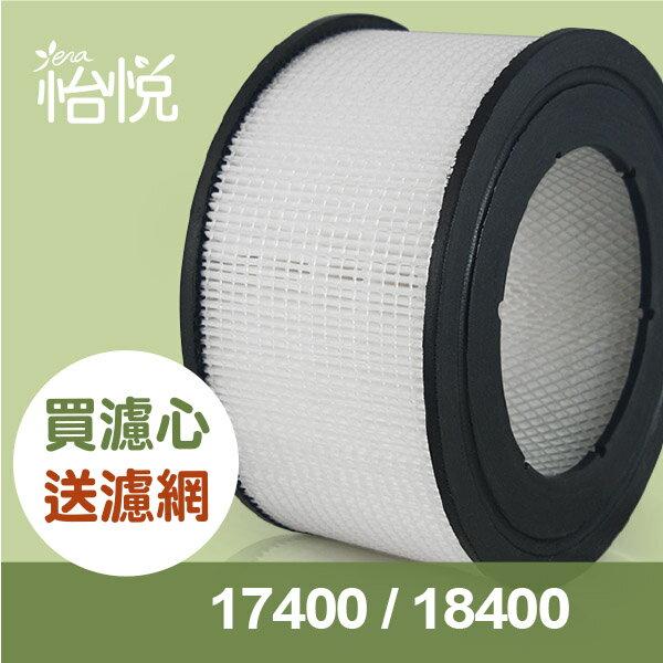 【怡悅HEPA濾心】 適用17400/17440/62500/18400機型 再送四片活性碳濾網