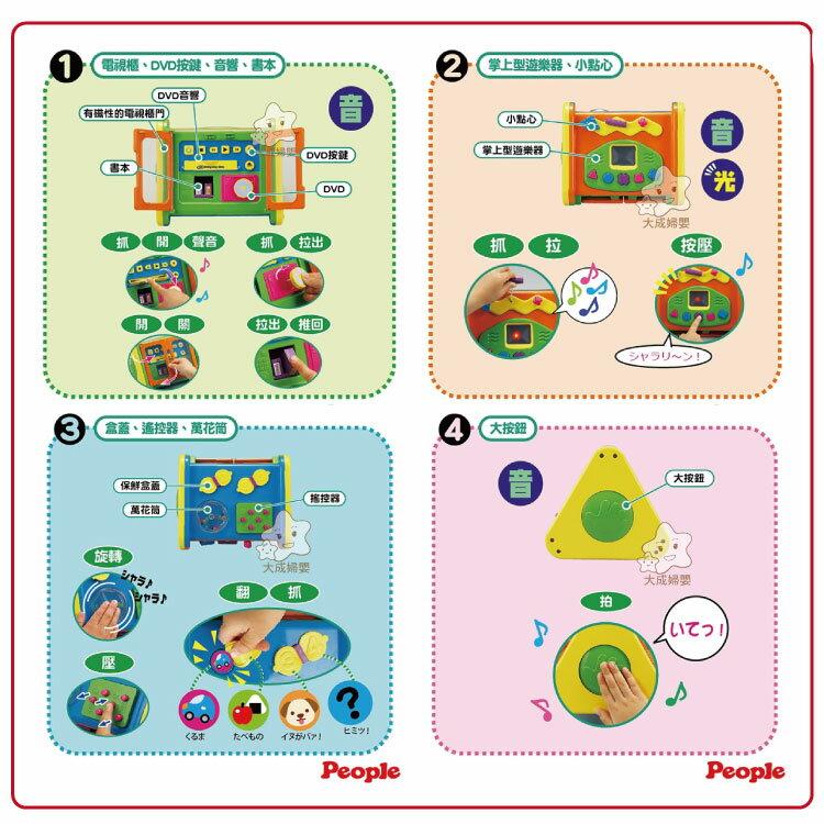 【大成婦嬰】日本 People☆新聲光四面遊戲機 UB055 聲光玩具  (7個月以上) 1