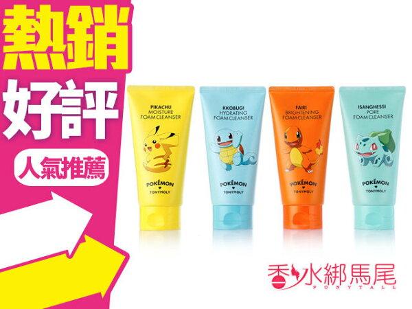 ◐香水綁馬尾◐韓國 TONYMOLY x Pokemon 寶可夢 泡沫 洗面乳 150ml 4款供選 神奇寶貝