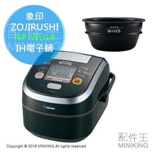 【配件王】日本代購 一年保 附中說 ZOJIRUSHI 象印 NP-WU10 IH電子鍋 5.5人