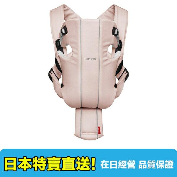 【海洋傳奇】瑞典BABY BJORN 多功能抱嬰袋 背袋 粉色(附正品保證書)【日本空運直送免運】 - 限時優惠好康折扣