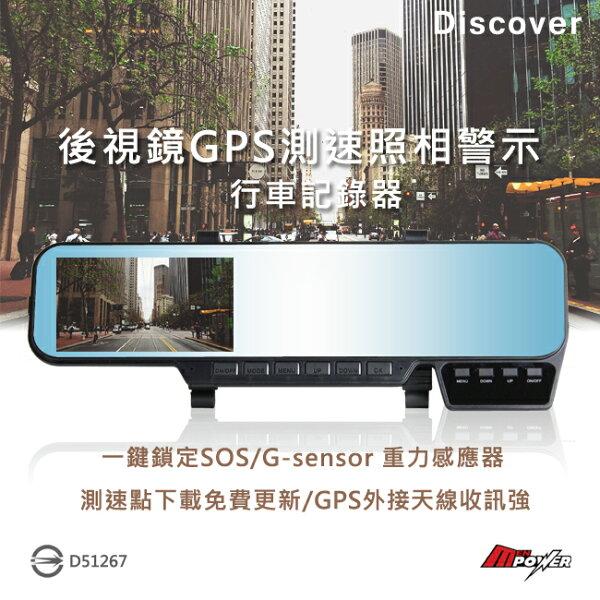 【禾笙科技】免運 送16G記憶卡 Discover G20 後視鏡行車紀錄器 GPS 測速照相 G-Sencor G20