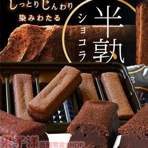 日本森永 半熟巧克力 [JP403] - 限時優惠好康折扣