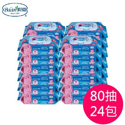 德國【貝恩】嬰兒保養超純水柔濕巾(80抽/24包入)