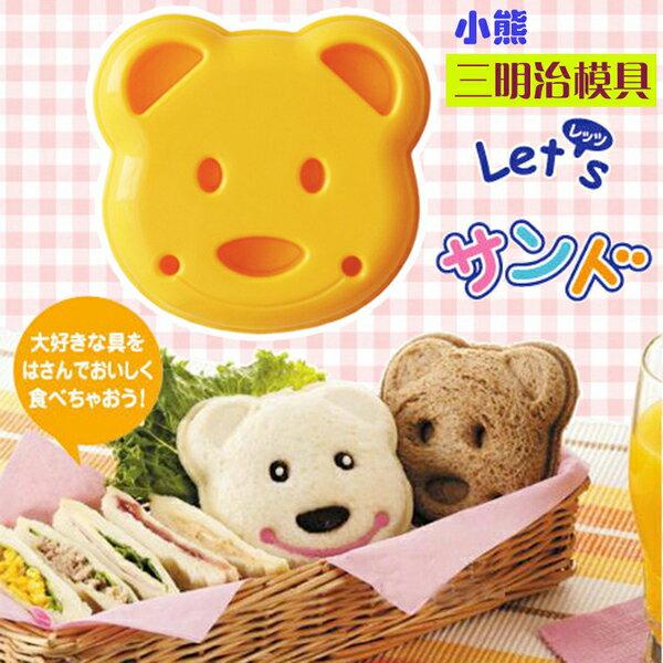 小熊三明治壓模器