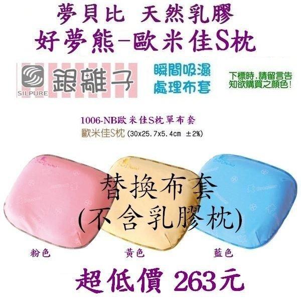 *美馨兒* 好夢熊乳膠枕-歐米佳S枕(單布套)( 藍色)(粉色)(黃色) 263元~店面經營