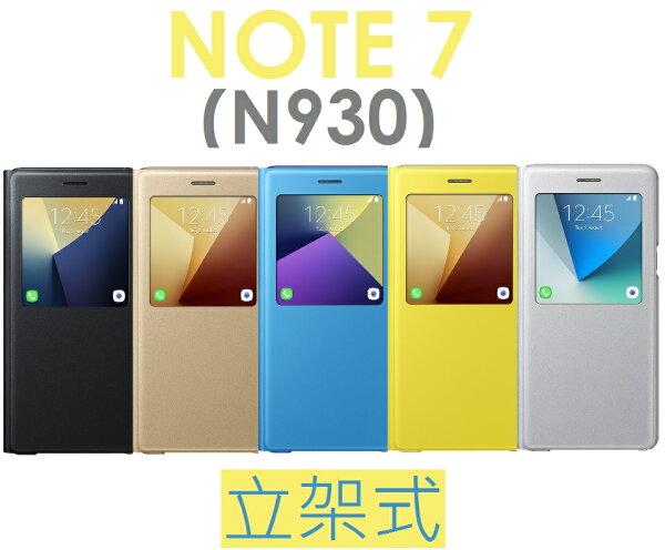 【原廠吊卡盒裝】三星 Samsung Galaxy Note7(N930)原廠(立架式)視窗透視感應皮套 NOTE 7 原廠皮套 側掀保護套 S VIEW