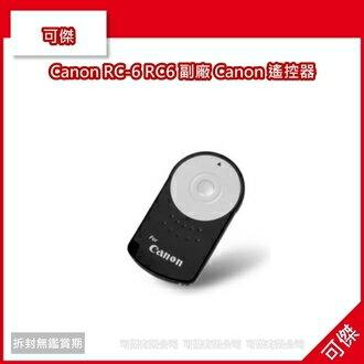 可傑 Canon專用 RC-6 支援2秒延時拍攝 紅外線遙控器 RC6 無線遙控器 副廠