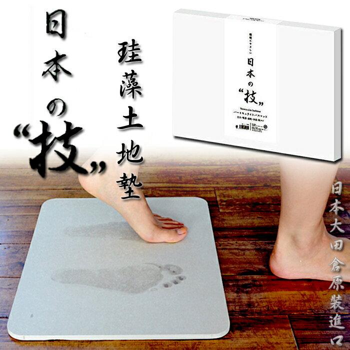 日本HIRO硅藻土地墊(M)