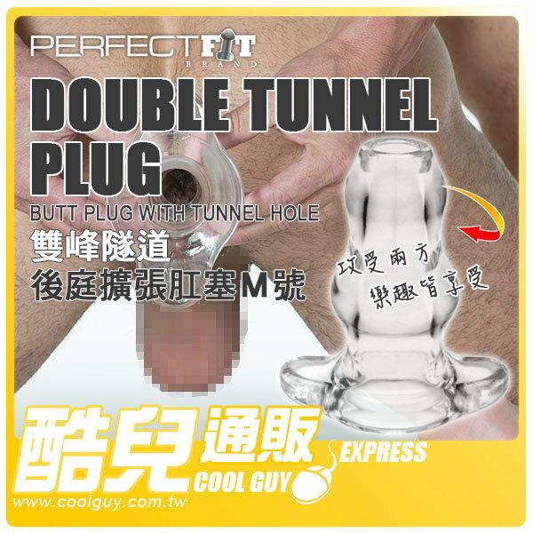 【M號透明】美國玩美先生 Perfect Fit Brand 雙峰隧道後庭擴張肛塞 DOUBLE TUNNEL PLUG CLEAR
