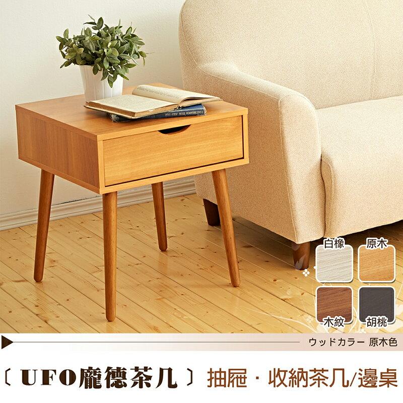 日本熱賣【UFO龐德】小茶几/邊几/床頭櫃‧天然實木椅腳 ★班尼斯國際家具名床 3