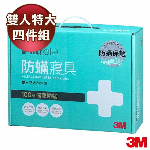 【3M】淨呼吸防蹣寢具-雙人特大四件組 (AB3114) - 限時優惠好康折扣