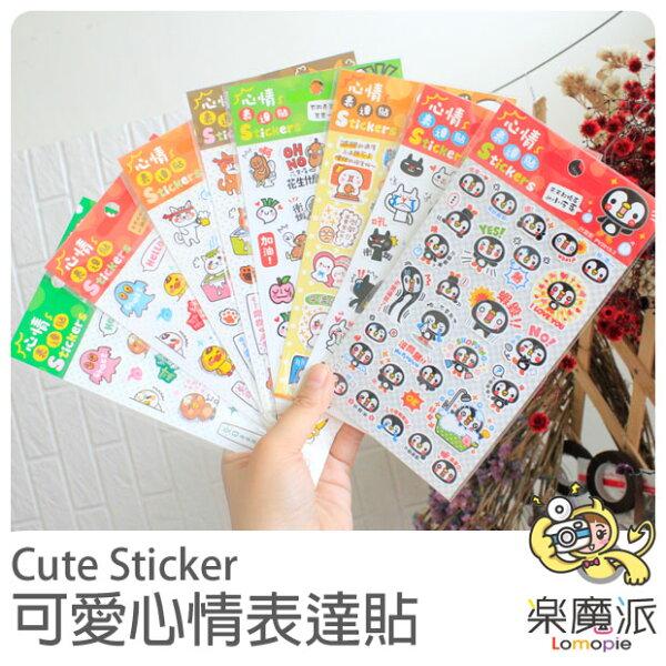 『樂魔派』小狗 貓咪 動物貼紙 表情貼紙 文字貼 裝飾貼 鏡面貼 可愛貼紙  手帳筆記貼紙 動物