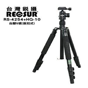 【RECSUR】銳攝台腳5號(扳扣式) RS-4254+HQ-10 公司貨