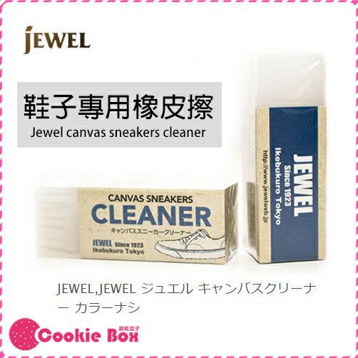 *餅乾盒子* 日本 JEWEL CLEANER 鞋子 專用 橡皮擦 布鞋 球鞋 帆布鞋 鞋用 白鞋 清潔 髒汙 神奇