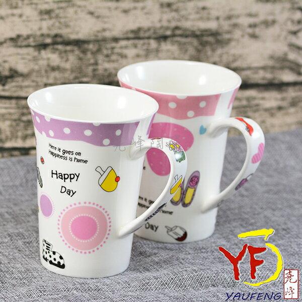 ~堯峰陶瓷~馬克杯 骨瓷 喇叭杯 紫色 粉色 少女風