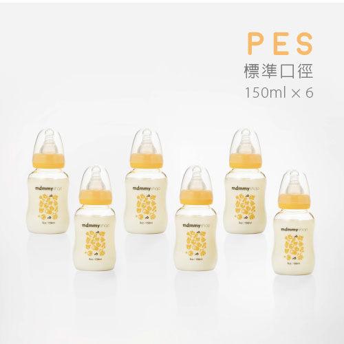 Mammyshop媽咪小站 - 母感體驗 PES防脹氣奶瓶 標準口徑 150ml 6入 超值組 0