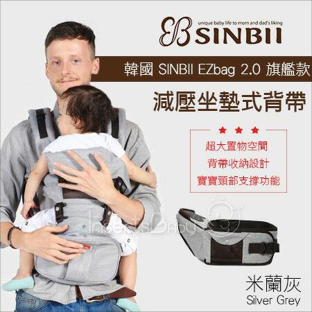 +蟲寶寶+韓國【SINBII】EzBag 2.0旗艦款 時尚減壓坐墊背帶/結合背巾與腰凳組合-米蘭灰《現+預》