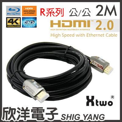 ※ 欣洋電子 ※ Xtwo R系列 HDMI 2.0 3D 4K影音傳輸線 2米 (X2-RHDMI-2M)