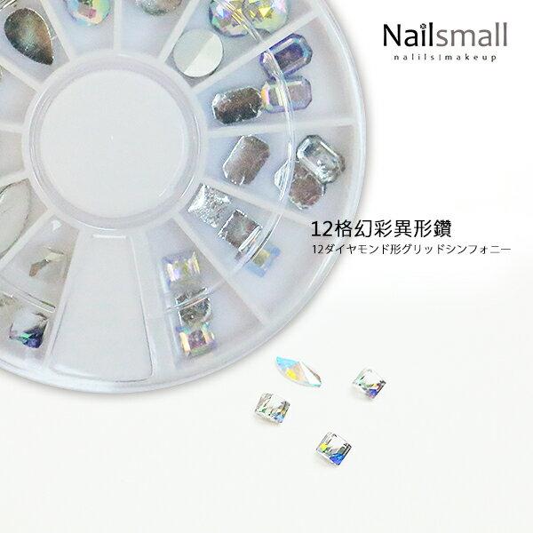12格幻彩異形鑽圓盤 ^(平底^) 美甲甲面貼鑽 ~  好康折扣