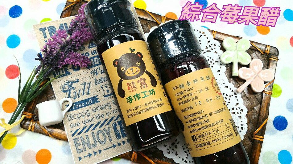 熊窩手作工坊-堅持純手工製作~100%原汁原味-小罐鮮果醋任選3罐含運~特價599元 7