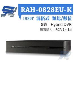 高雄/台南/屏東監視器 RAH-0828EU-K AHD 8路-DVR 1080P 監控主機 主機 DVR主機 高清類比 支援手機監看