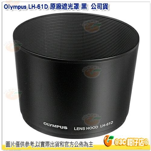 Olympus LH-61D 原廠遮光罩 黑 元佑公司貨 鏡頭遮光罩 LH61D 適 ED 40-150mm f4-5.6 R