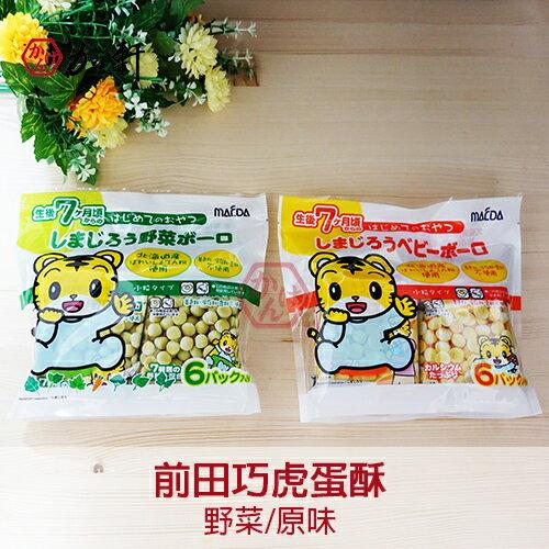 《加軒》日本前田巧虎蛋酥(原味/野菜)