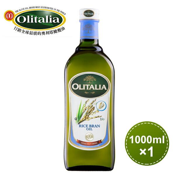 【奧利塔】olitalia玄米油1000ml * 1瓶
