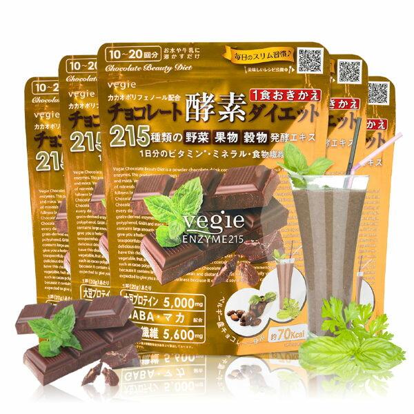 Vegie比利時皇家巧克力酵素果昔200gX5入
