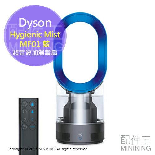 【配件王】日本代購 Dyson 戴森 hygienic mist MF01 IB 藍 超音波 加濕器 電風扇 勝AM10