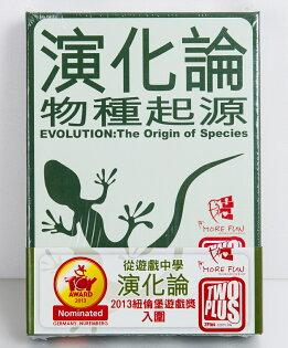 演化論-物種起源