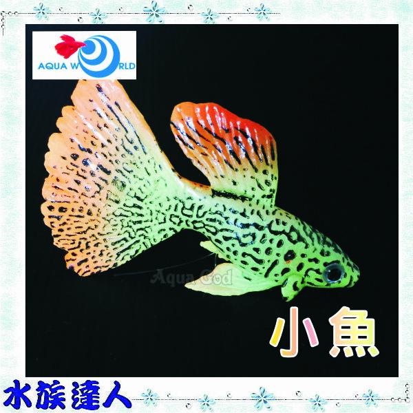 【水族達人】【造景裝飾】水世界AQUA WORLD《small fish 螢光小魚 G-083-B》裝飾