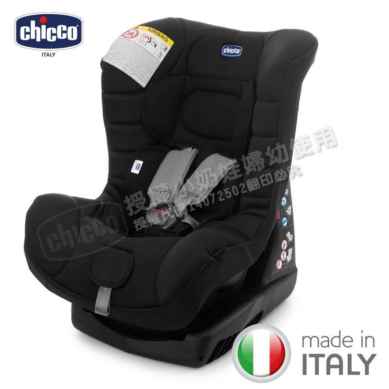 Chicco - Eletta 寶貝全歲段安全汽座 -優雅黑 0