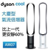 戴森Dyson到Dyson 大廈型氣流倍增器 AM07 風扇 公司貨