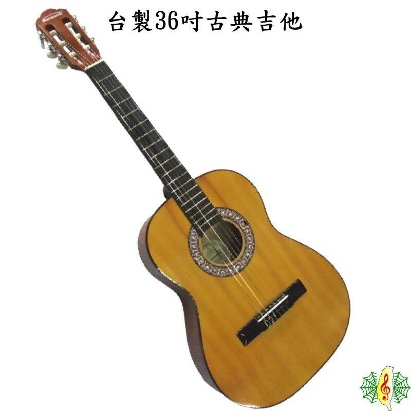 古典吉他 ^~網音樂城^~ 台製 36吋 尼龍弦 木吉他 旅行吉他 guitar ^(贈背