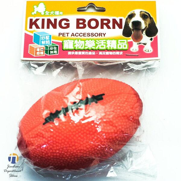 {九聯百貨} KING BORN 寵物玩具 橄欖球