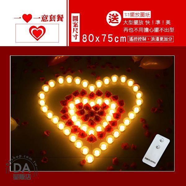 《DA量販店》遙控 LED 電子 蠟燭燈 一心一意 套餐 愛心 附擺放圖 送遙控器(84-0081)